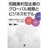 知識集約型企業のグローバル戦略とビジネスモデル―経営コンサルティング・ファームの生成・発展・進化