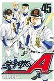 ダイヤのA(45) (週刊少年マガジンコミックス)