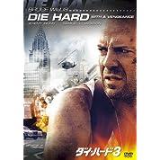 ダイ・ハード3 [DVD]