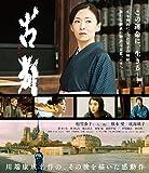 古都[Blu-ray/ブルーレイ]