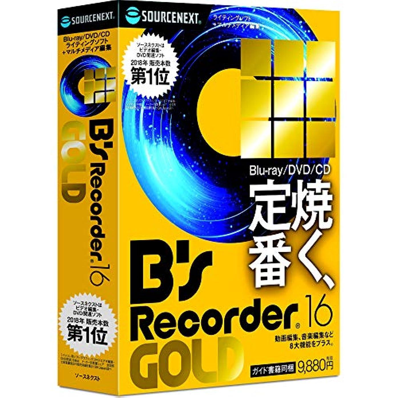 トレイルぼんやりしたにやにやB's Recorder GOLD16(最新)|Win対応