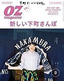 OZmagazine (オズマガジン) 2016年 09月号 [雑誌]