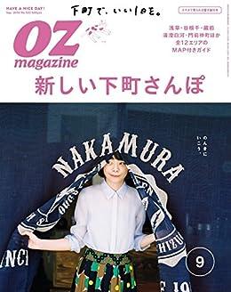 [オズマガジン編集部]のOZmagazine (オズマガジン) 2016年 09月号 [雑誌]