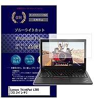 メディアカバーマーケット Lenovo ThinkPad L380 [13.3インチ(1366x768)]機種で使える 【 反射防止 ブルーライトカット 高硬度9H 液晶保護 フィルム 】