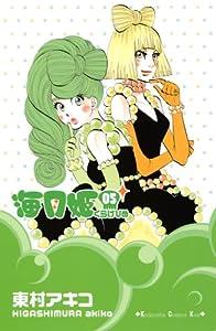 海月姫 5巻 表紙画像