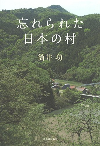 忘れられた日本の村の詳細を見る