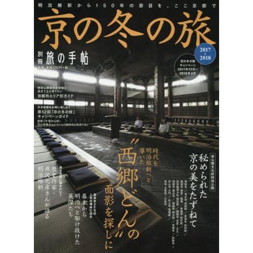 別冊旅の手帖 2017年 12 月号 [雑誌]
