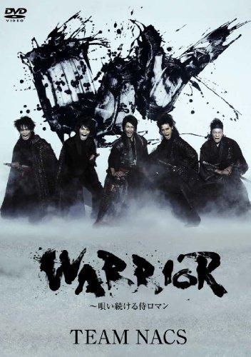 WARRIOR ~唄い続ける侍ロマン [DVD]