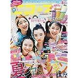 ニコ☆プチ 2020年 08 月号 [雑誌]
