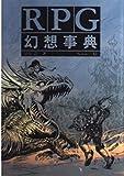 RPG幻想事典 / 早川 浩 のシリーズ情報を見る