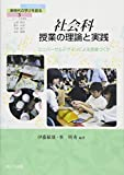 社会科 授業の理論と実践―ユニバーサルデザインによる授業づくり (シリーズ・新時代の学びを創る)