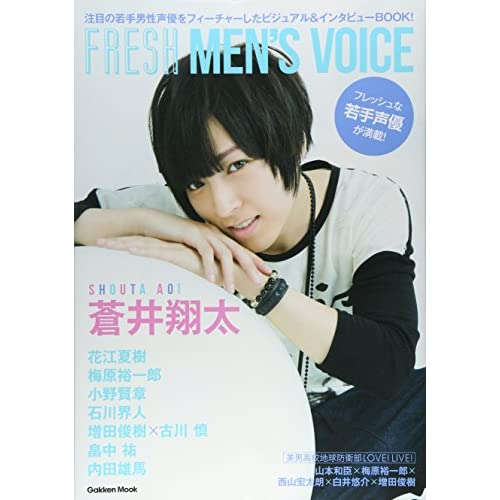 FRESH MEN'S VOICE (Gakken Mook)
