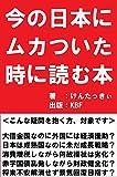 今の日本にムカついた時に読む本
