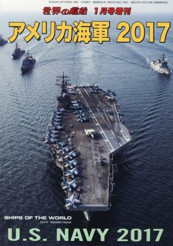 アメリカ海軍 2017 2017年 01 月号 [雑誌]: 世界の艦船 増刊