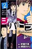 シバトラ(2) (講談社コミックス)