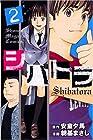 シバトラ 第2巻