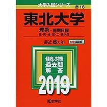 東北大学(理系−前期日程) (2019年版大学入試シリーズ)