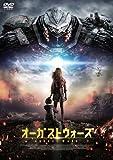 オーガストウォーズ[DVD]