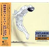 機動警察パトレイバー PATLABOR CD BOX