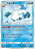 ポケモンカードゲーム SM8b 026/150 ユキノオー 水 ハイクラスパック GXウルトラシャイニー