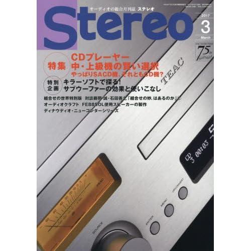 ステレオ 2017年 03 月号 [雑誌]