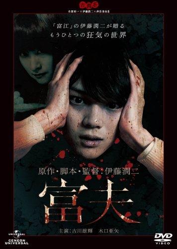 富夫 [DVD]