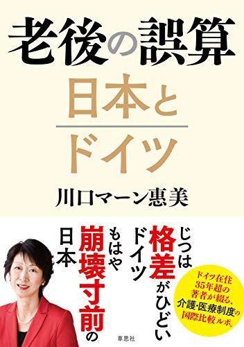 老後の誤算 日本とドイツ / 川口マーン 惠美