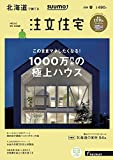 SUUMO注文住宅 北海道で建てる 2019年春号
