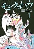 モンクロチョウ(1) (ヤングマガジンコミックス)