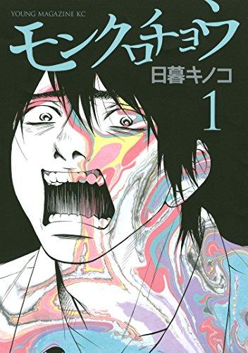 モンクロチョウ(1) (ヤングマガジンコミックス)の詳細を見る