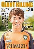 GIANT KILLING Jリーグ50選手スペシャルコラボ(36) (モーニングコミックス)
