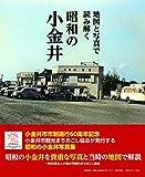 地図と写真で読み解く昭和の小金井