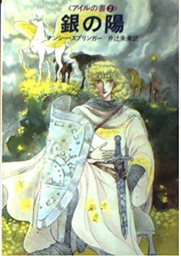 銀の陽 (ハヤカワ文庫 FT―アイルの書 (70))の詳細を見る