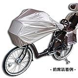 前後兼用 子供乗せカバー【自転車】【チャイルドシート】【撥水加工】【フリーサイズ】【メール便可能】
