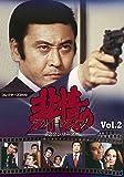 非情のライセンス 第2シリーズ コレクターズDVD VOL.2<デジタルリマスター版>[DVD]