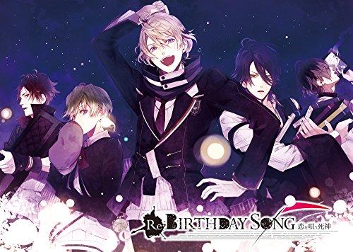 死神彼氏シリーズ「Re:BIRTHDAY SONG~恋を唄う死神~」初回限定版の詳細を見る