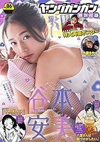 デジタル版ヤングガンガン 2019 No.06 [雑誌]