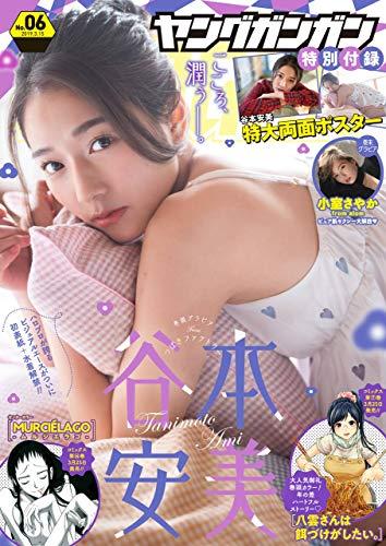 デジタル版ヤングガンガン 2019 No.06 [雑誌]の詳細を見る