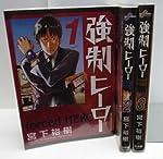 強制ヒーロー コミック 1-3巻セット (ビッグ コミックス)