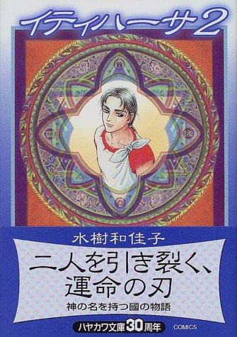 イティハーサ (2) (ハヤカワ文庫 JA (641))の詳細を見る