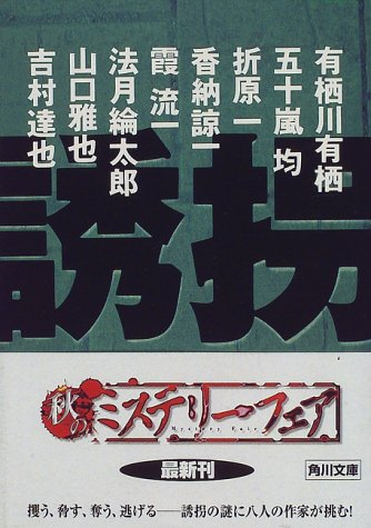 誘拐 (角川文庫)の詳細を見る