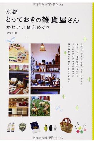 京都とっておきの雑貨屋さん