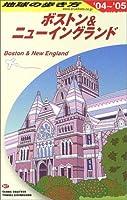 ボストン&ニューイングランド〈2004~2005年版〉 (地球の歩き方)