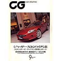 CG (カーグラフィック) 2006年 09月号 [雑誌]