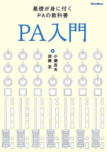 PA入門 [改訂版] 基礎が身に付くPAの教科書の詳細を見る