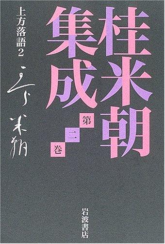桂米朝集成〈第2巻〉上方落語2の詳細を見る