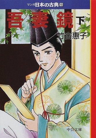 吾妻鏡(下)―マンガ日本の古典〈16〉 (中公文庫)