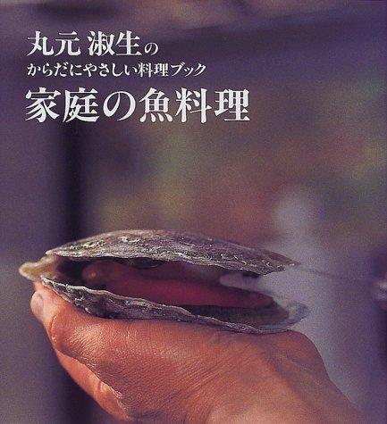 家庭の魚料理 (丸元淑生のからだにやさしい料理ブック)の詳細を見る
