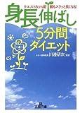 「身長伸ばし」5分間ダイエット (王様文庫)