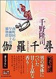 伽羅千尋―南町同心早瀬惣十郎捕物控 (時代小説文庫)